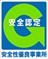 貨物自動車運送事業の安全性優良事業所認定マーク