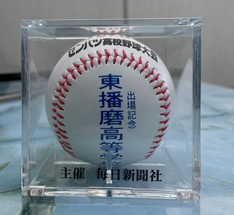 記念ボール2.jpg