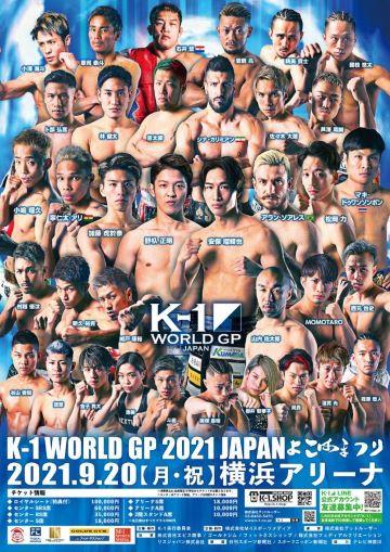 9月20日横浜大会②.jpg